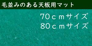 毛並みのある天板用マット