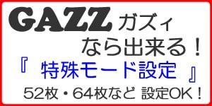 全自動麻雀卓GAZZの特殊モード設定