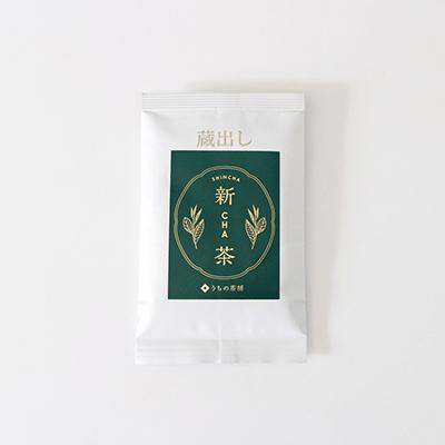 2020年秋の新茶(うちの茶舗)
