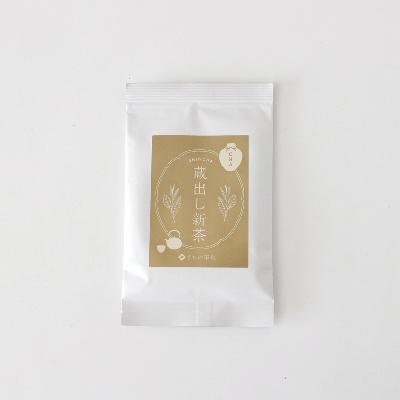 2021年秋の蔵出し新茶 日本茶/うちの茶舗