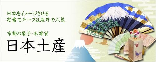 日  本土産