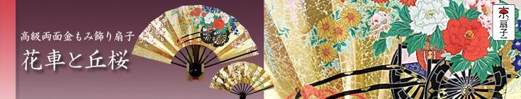 高級金銀飾り扇子/花車と丘桜