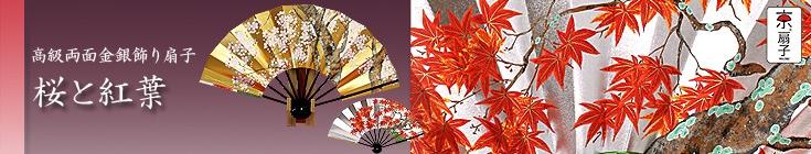 高級金銀飾り扇子/桜と紅葉