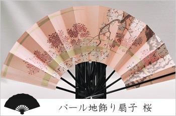 飾り扇子「パール地・桜」