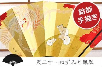 手描き飾り扇子「干支・ねずみと鳳凰」