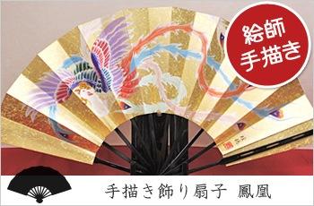 手描き飾り扇子「鳳凰」