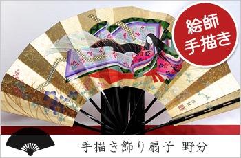 手描き飾り扇子「源氏物語・野分」