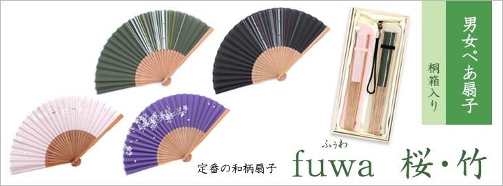 fuwa桜・竹