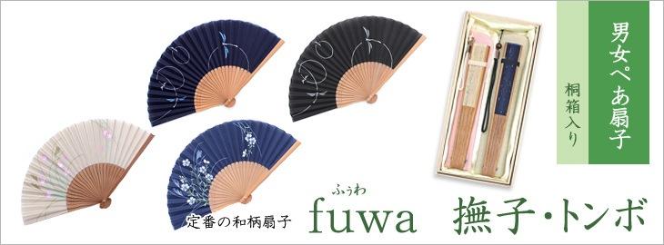 fuwa撫子・トンボ
