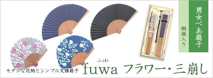 fuwaフラワー・三崩し