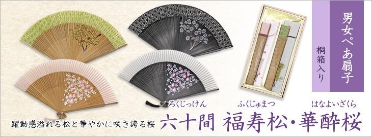 六十間 福寿松&華酔桜