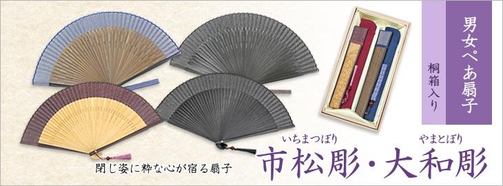 市松彫 紋&大和彫 紋