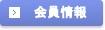 会員情報・マイページ