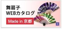 舞扇子WEBカタログ