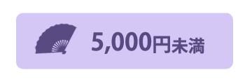 5,000円未満