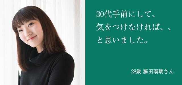 28歳 藤田瑠璃さん