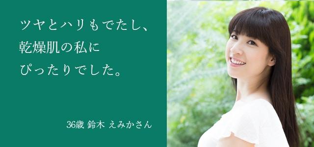 36歳 鈴木 えみかさん