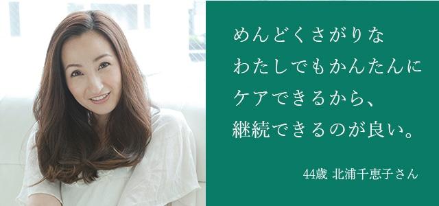 44歳 北浦千恵子さん