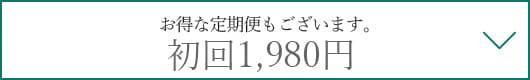 初回1,980円+ホホバオイル