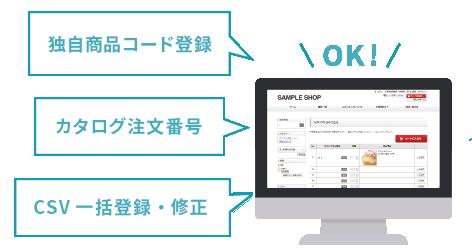 商品ごとに自由に注文番号を登録でき、CSV一括登録も可能