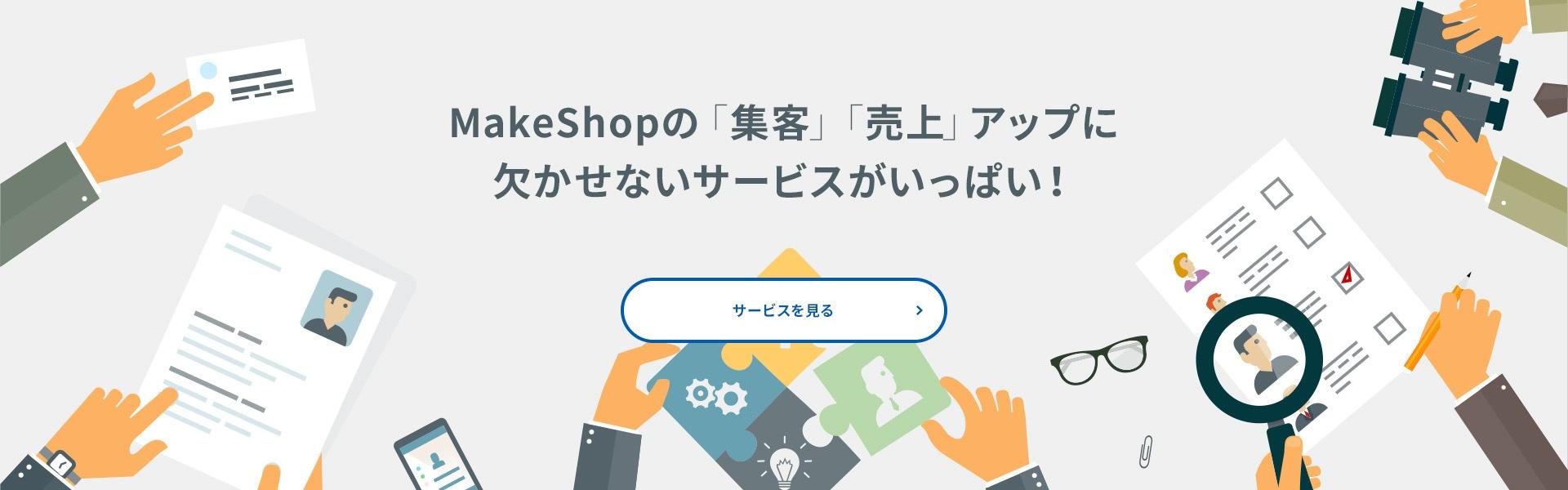 MakeShopの「集客」「売上」アップに欠かせないサービスがいっぱい!