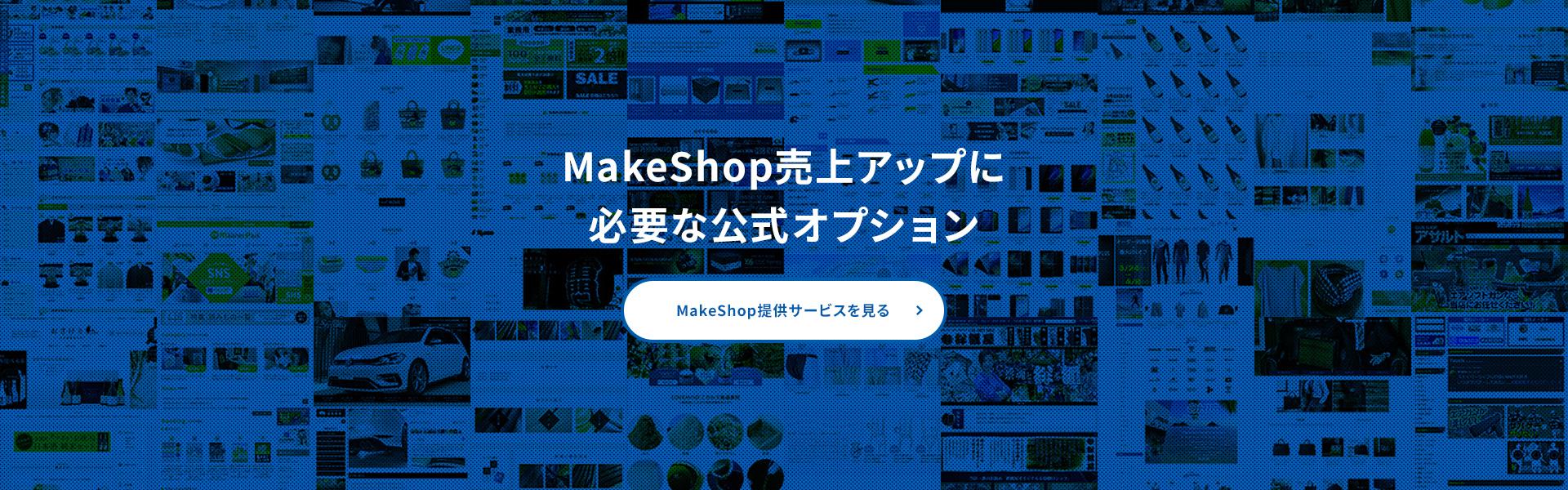 MakeShopの売上げアップに必要な公式オプション
