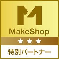 MakeShop特別パートナー