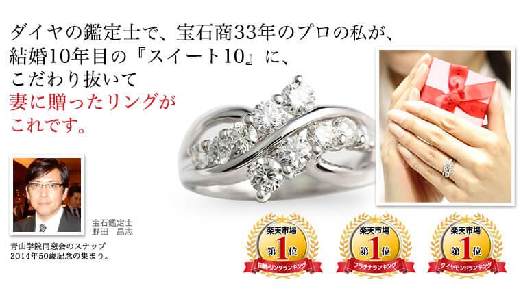 ダイヤの鑑定士で、宝石商33年間ダイヤモンドを見続けてきた私が、10年目の結婚記念日に、こだわり抜いて妻に贈ったリングがこれです。