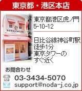 ノダジュエリー東京都・港区本店