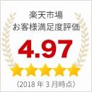 楽天市場お客様満足度評価4.97