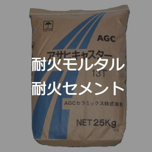 耐火モルタル・耐火セメント