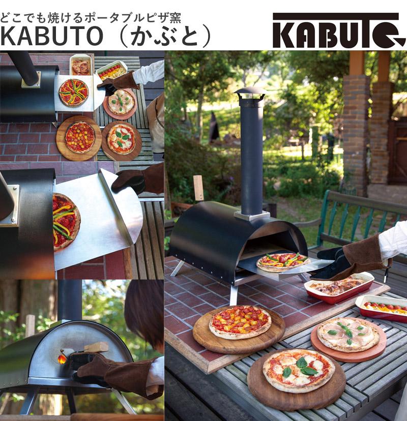 どこでも焼けるポータブルピザ窯 KABUTO(かぶと)