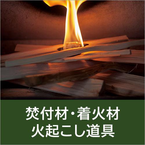 焚付用の薪・着火剤・火起こし道具