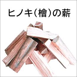 ヒノキ(檜・桧)の薪