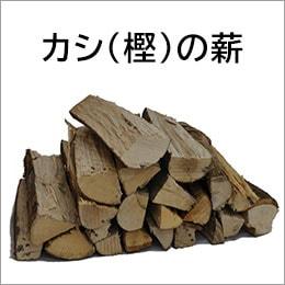 カシ(樫)の薪
