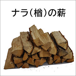 ナラ(楢)の薪