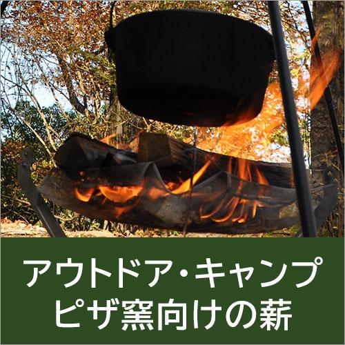 アウトドア・ピザ窯向けの薪