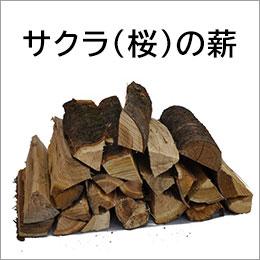 サクラ(桜)の薪