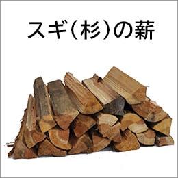 スキ(杉)の薪