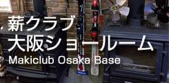 薪クラブ大阪事務所・ショールーム
