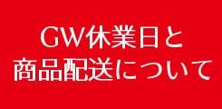 GW休業日と商品配送について