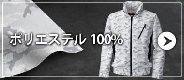 ポリエステル100%
