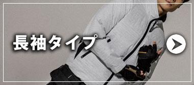 長袖空調服