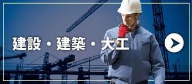 建設・建築・大工