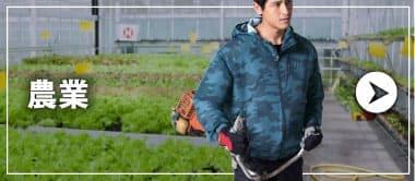 農業向け 空調服