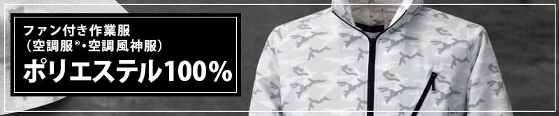 ポリエステル100%空調服 カテゴリー