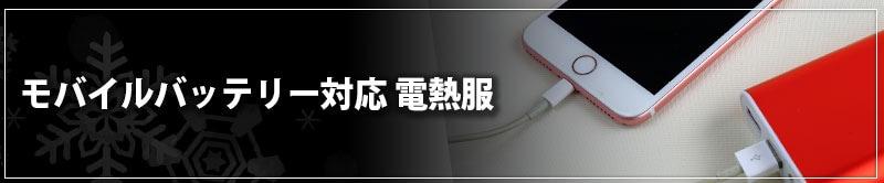 電熱服 服単体 カテゴリー
