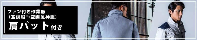 肩パッド付空調服 カテゴリー