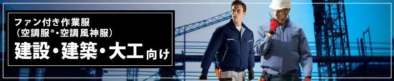 建設・建築・大工  向けの空調服