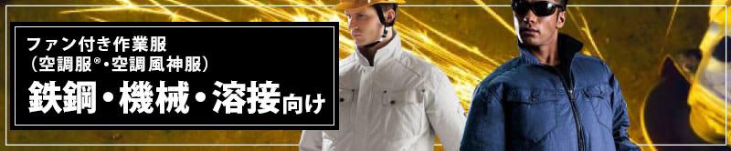鉄工・機械・溶接  向けの空調服